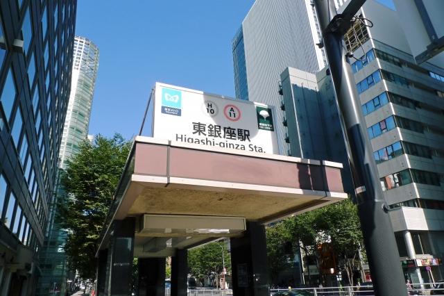 東銀座駅 東京メトロ(6番出口)