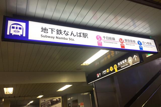 地下鉄なんば駅表示